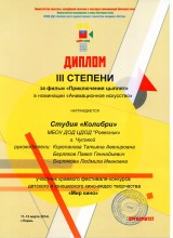 diplom-mir-kino-2014
